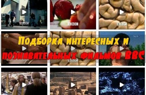 Подборка интересных и познавательных фильмов BBC.  1. Параллельные вселенные 2. 10 вещей, которые Вы не знали о правильном питании и здоровом образе жизни 3. Мега цунами