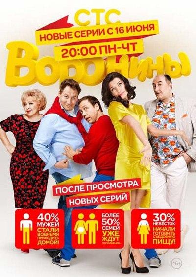 сериал воронины новые серии 15 сезон 2014 смотреть онлайн бесплатно