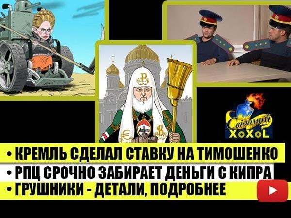Кремль сделал ставку на Тимошенко РПЦ срочно забирает деньги с Кипра ГРУшники подробности