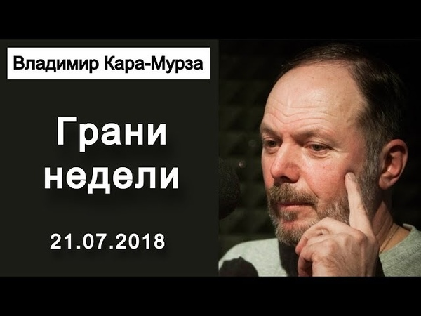 Кара-Мурза, Сванидзе, Боровой ... Грани недели 21.07.2018