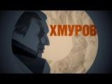 Сериал Хмуров (2013) 12 серия онлайн