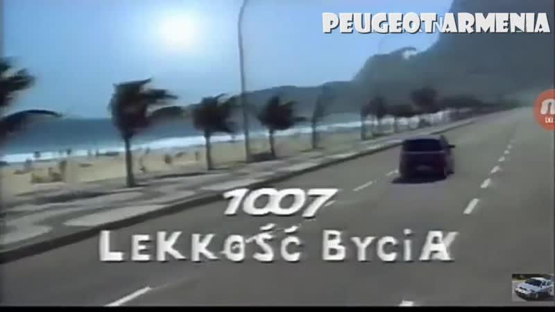 Старая реклама PEUGEOT 1007 - PEUGEOT ARMENIA - Пежо Армения - Պեժո Հայաստան