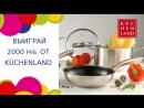 Конкурс от магазина «KüchenLand Home»