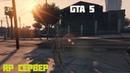 GTA 5 RP Сервер первые шаги