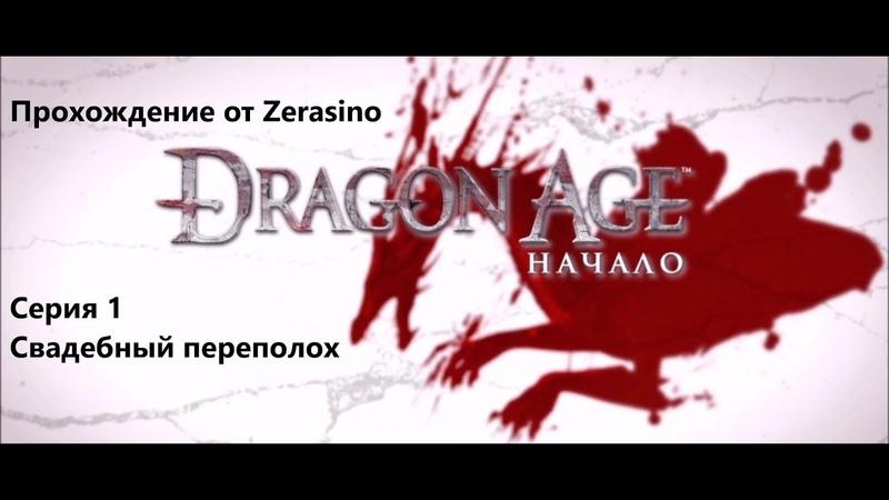 Dragon Age Origins Прохождение от Zerasino Серия 1 Свадебный переполох