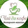 Чай да кофе | Интернет-магазин с доставкой по РФ