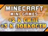 Minecraft - Мини игры - Плюс 2 к силе [LastRise]
