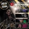 """20.11>""""Кырӟа, гитара, вера""""@Резиденция"""