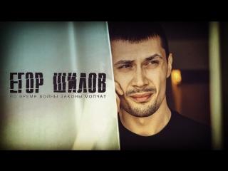 Егор Шилов   Официальный трейлер   18+   HD