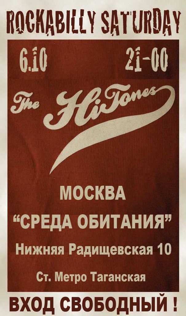 06.10 The HiTONES в Среде Обитания!