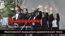 Отрывок анонс спектакля Примадонны Ивантеевского театра