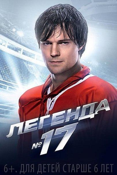 Легeнда №17 (2013)