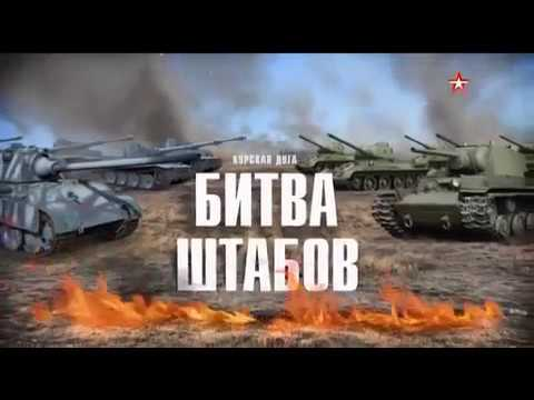 Курская дуга. Битва штабов 20 08 2018