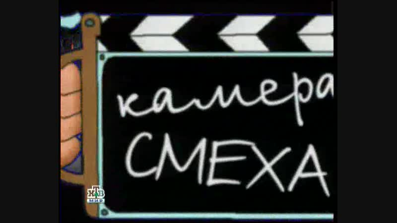 Камера смеха (НТВ-Мир, 13.11.2007)