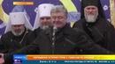 Порошенко устроил турне с томосом по Украине