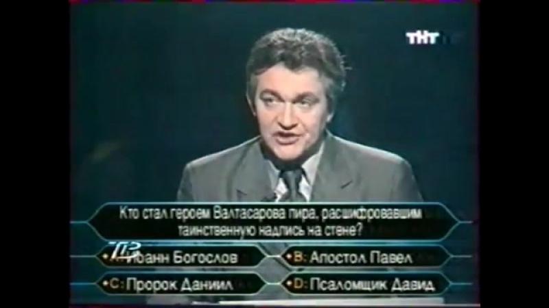 О счастливчик 17 11 2000