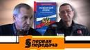 Закон о солидарной ответственности, действия при мелком ДТП и багажники на крышу
