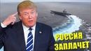США готовит Сюрприз для России! Посмотрим
