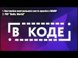 Веб-разработка создание виртуального хоста apache в WAMP, PHP