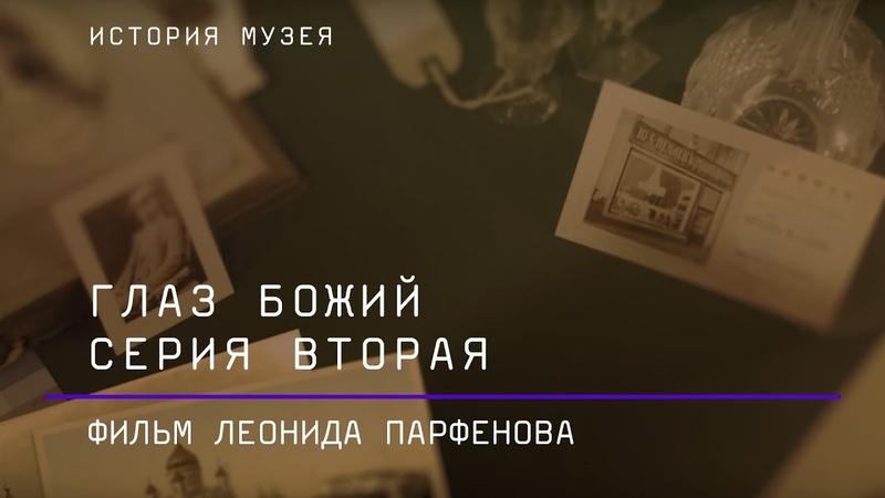 Глаз Божий Фильм Леонида Парфенова о Пушкинском музее Серия 2