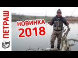 Зимний спиннинг! НОВИНКА 2018 от Фанатик