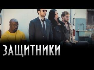 MARVEL Защитники - первый взгляд - съемки на обложку EW (Русская Озвучка)