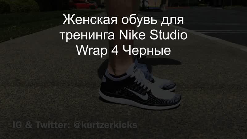 Женская обувь для тренинга Nike Studio Wrap 4 Черные