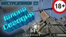 22 Пострелушки (Warface) Галина сегодня