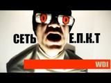 Е.П.К.Т - Сеть