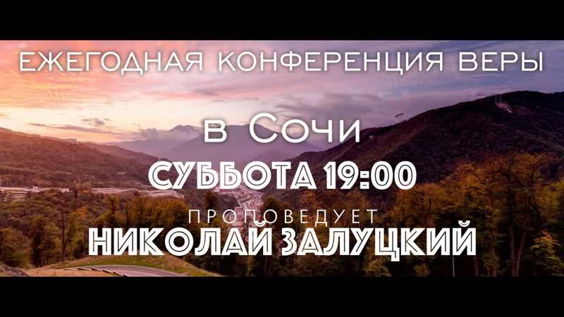 Ежегодня Конференция Веры в Сочи (ЕКВС2018) 1.12.18 (Залуцкий Николай)
