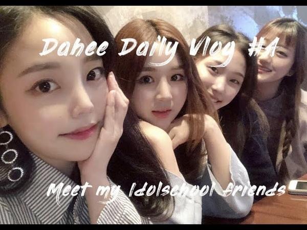 Vlog 4 , 아이돌학교 친구들을 만나다ㅣMeet Idolschool friends ㅣ 부제 ; 조유빈입덕영상