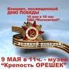 9 и 10 МАЯ - концерты, посвященные ДНЮ ПОБЕДЫ