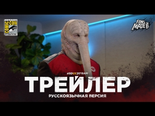 RUS | Трейлер: «Орвилл» — 2 сезон / «The Orville» — 2 season, 2018 | SDCC'18 | LostFilm
