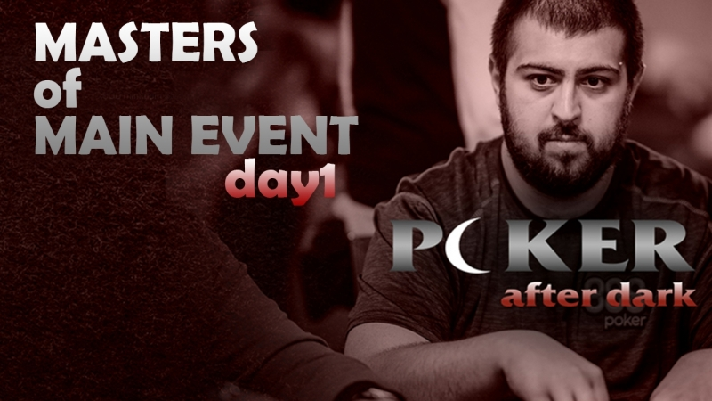POKER AFTER DARK DAY 1 Мастера Main Event