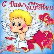 День влюбленных День святого Валентина