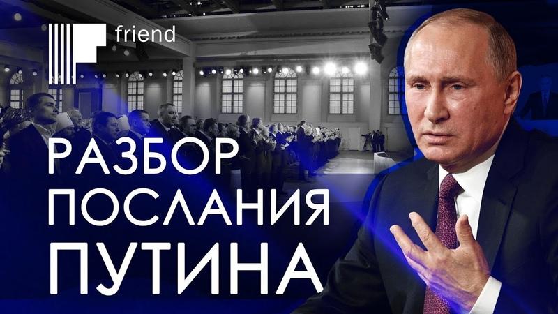 Вернуть любовь за 0,6% бюджета. Разбор послания Путина