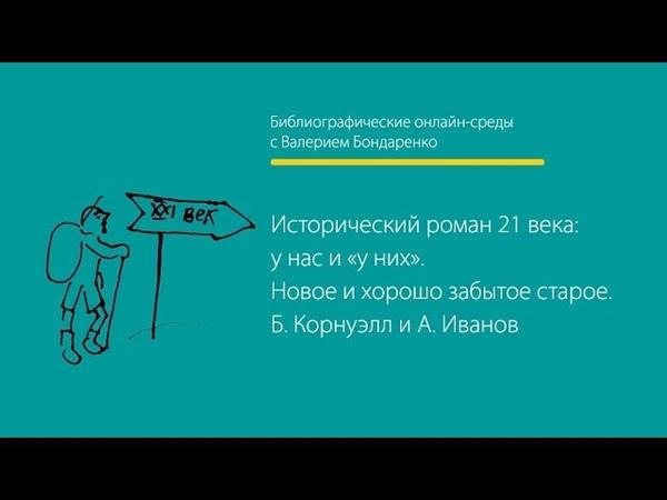 Библиографические -среды с Валерием Бондаренко «Молодёжь в литературе ХХ—XХI вв.», Вып. 15