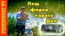 Ловля леща и карася на фидер на реке Дон. Рыбалка 17.06.2018