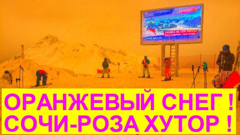 Желтый снег в Сочи Роза Хутор почему выпал
