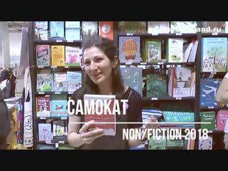 ТОП издательства Самокат на Non/fiction 2018