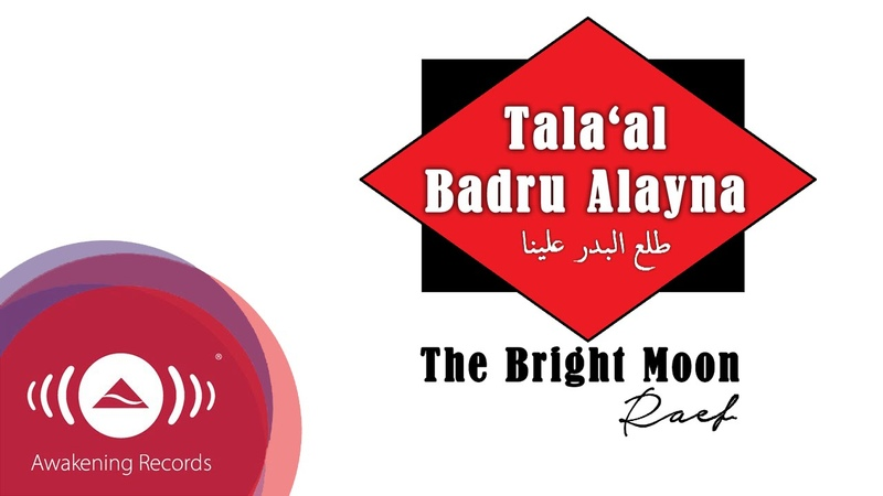Raef - The Bright Moon (Talaal Badru) | The Path Album | Official Lyric Video