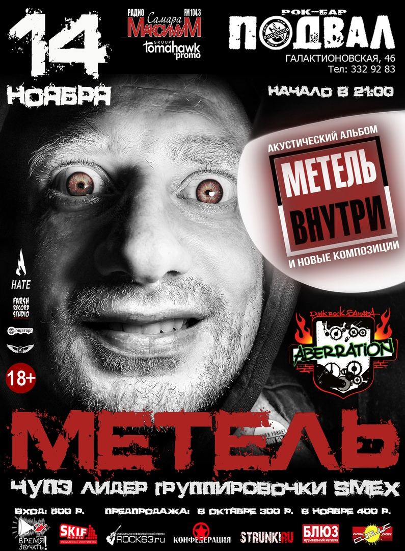 "Афиша Самара 14.11 МЕТЕЛЬ В САМАРЕ Рок бар ""Подвал"""
