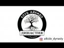 Клуб Айкидо Династия. Новый сезон 2018