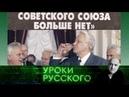 Захар Прилепин. Уроки русского . Урок №33. Скромное обаяние оккупации