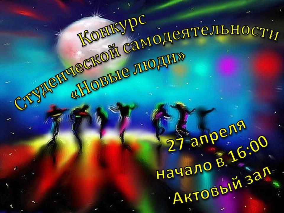 Афиша Хабаровск Новые люди-2015
