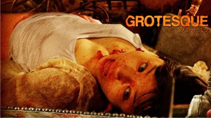 Гротеск \ Gurotesuku (2009) \ ужасы