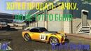 ПРОСТО ХОТЕЛ ПРОДАТЬ ТАЧКУ / GTA 5 Online / 4K / VideoChip