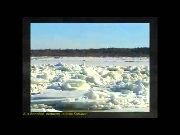 Аня Воробей - Ледоход на реке Колыме