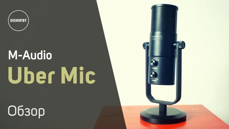 M-Audio Uber Mic обзор и тест и сравнение с Blue Yeti и Rode NT-USB