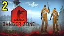 CS:GO | БОМЖ С ПУШКОЙ | ИГРАЮ В BATTLE ROYALE В CS:GO! Danger Zone